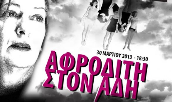 Η Αφροδίτη στον Άδη <br>(Aphrodite Project)